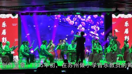 民乐合奏《花好月圆》上海庆音文化艺术团