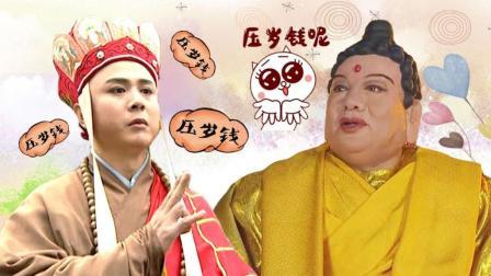 春节佛祖不给唐僧压岁钱, 却问了一个问题, 唐僧一开口就笑抽了!