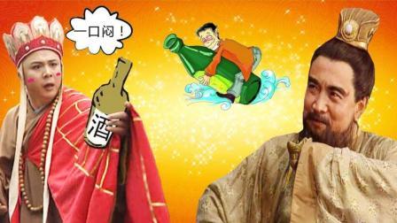 唐僧曹操喝了斗气酒, 结果唐僧酒后尿车上, 让人笑喷了!