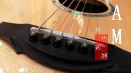 自学吉他指弹, 对于AM技巧总是无法掌握, 看过这段就没问题了