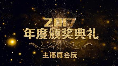 【主播真会玩】: 2017年度颁奖典礼视频