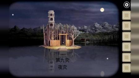 【望楼】锈湖天堂岛#05夜灾