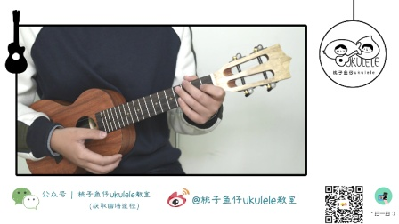 cups-AnnaKendrick 尤克里里弹唱教学 桃子鱼仔ukulele教室