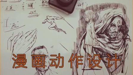 手绘漫画零基础教学-动作设计教程