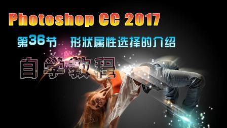 36  Photoshop CC 2017 形状属性选择的介绍 自学教程