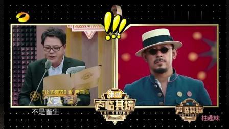 声临其境: 高亚麟传奇演绎四川话版喜剧电影《让子弹飞》, 笑料百出超惊艳!