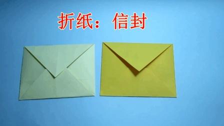 儿童手工折纸信封 信封怎么折简单又好看