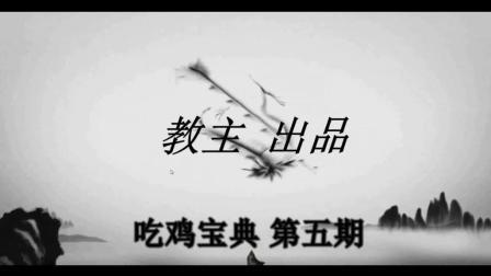 【教主】吃鸡宝典第5期 屌丝的逆袭