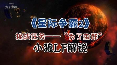 """【小狼LF解说】《星际争霸2》挑战任务: """"为了虫群""""全成就流程攻略"""