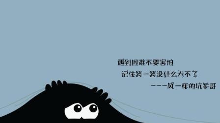 《坑爹哥羞耻故事》180210搞笑装外国人 假戏真吃鸡 好玩的都在其他死机了