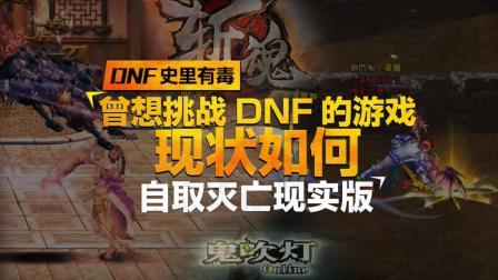 《DNF史里有毒》Vol.3 曾想挑战DNF的游戏现状如何了?