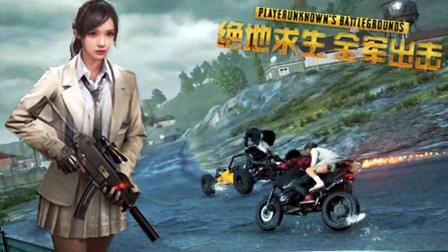 【XY小源】绝地求生 全军出击 手游 试玩 飞驰吧汽车