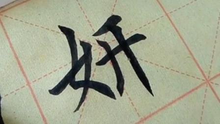 """书法:""""妍""""字的写法,如果女朋友叫""""什么妍"""",可要好好写写了"""