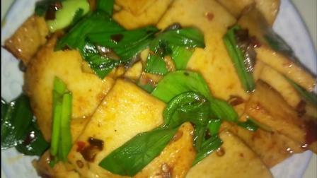 素炒千叶豆腐, 超级下饭, 过年也可以上桌的哦