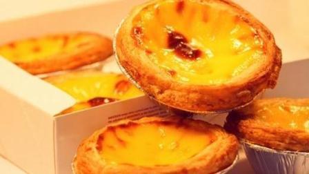 美味的葡式蛋挞做法, 自己在家都可以做