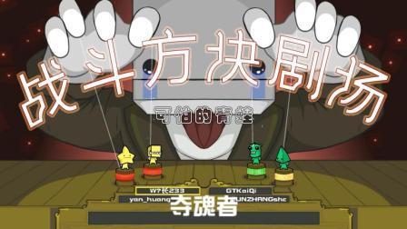 【炎黄蜀黍】★多人联机系列★战斗方块剧场EP1 可怕的青蛙