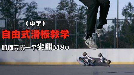 自由式滑板教学 如何完成一个尖翻M80