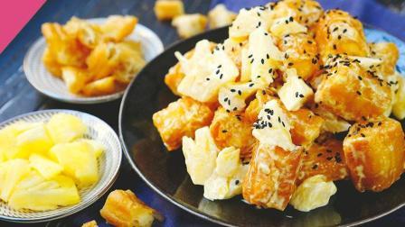 30秒教你做有肉有水果的菠萝油条虾