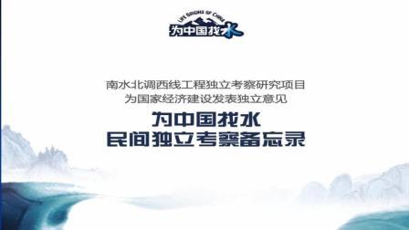 杨勇: 为中国找水