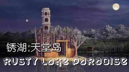 [安久熙]Rusty Lake Paradise绣湖: 天堂岛-第9集(夜灾)