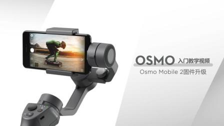 Osmo Mobile 2 - 固件升级
