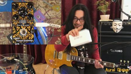 电吉他《Aural Dream共振峰效果器评测JP版》吉他饭饭君
