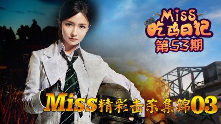 Miss吃鸡日记53期 Miss精彩击杀集锦03!视频