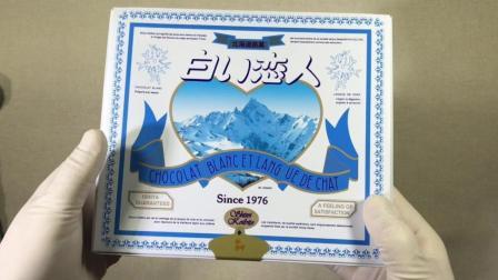 """怪大叔试吃日本情人节零食""""白色恋人""""巧克力饼干, 包装太精致, 竟舍不得拆开"""