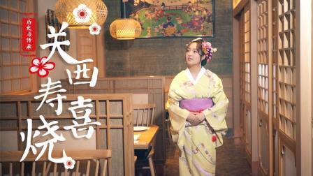 200多年关西做法的寿喜烧+M13和牛镇场, 口感媲美正统日式锅物!
