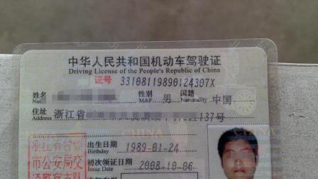拿着一本中国驾照, 都可以在哪些国家自由的开车? 终于有答案了