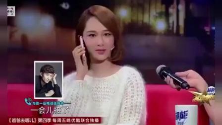 金星逼杨紫现场给张一山打电话, 这两人的对话真是太逗了