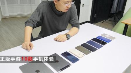 「科技美学直播」刺激战场vs全军出击 10款手机 百元到万元 谁是最佳绝地求生手机