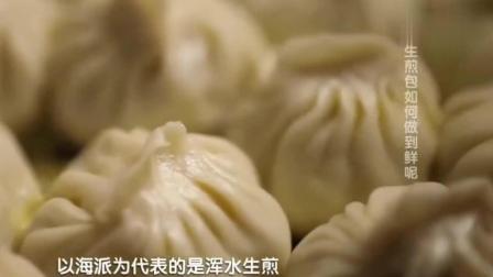 舌尖上的中国: 江南味道 生煎包