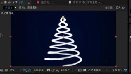 AE特效制作粒子圣诞树教程外置插件下载第三课