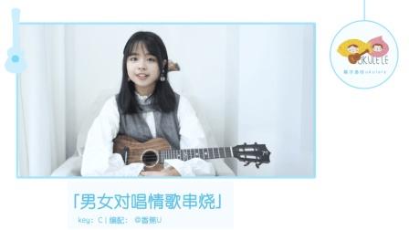 「男女对唱情歌串烧」●尤克里里弹唱教学【桃子鱼仔ukulele教室】