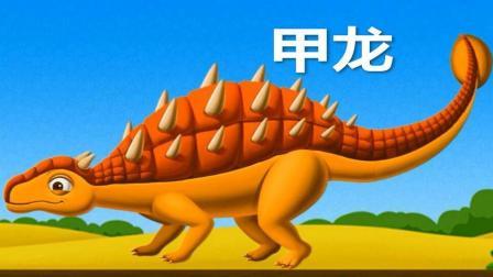恐龙世界王国大揭秘 第一季 小恐龙乐园之甲龙