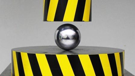 用液压机压实心金属球, 会发生什么事?