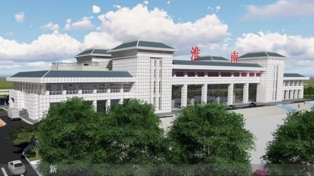 淮南火车站改造好的新样子