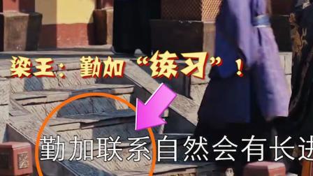 《琅琊榜之风起长林》穿帮镜头: 字幕君找死! 连皇帝的语录都打错
