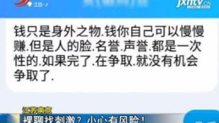 江苏南京: 裸聊找刺激? 小心有风险!