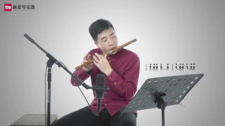 新爱琴从零开始学竹笛公益课程第八十六课  考级篇《喜相逢》三 讲解