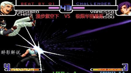拳皇2002: 这个温妮莎用的犀利, 平台高手漫步也穿三