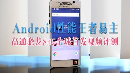 Android性能王者易主 高通骁龙845全球首发视频评测