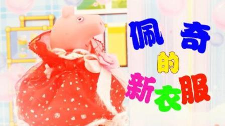 小猪佩奇的新衣服     亲子小游戏
