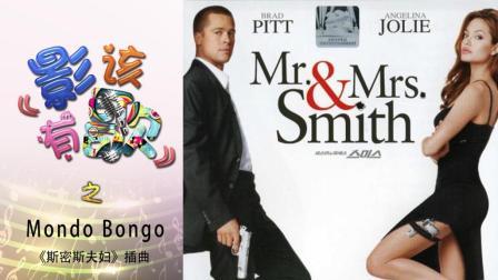 史密斯夫妇插曲Mondo Bongo(鼓声响起)一首拉丁情调的歌