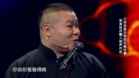 岳云鹏说要和贾玲过日子, 贾玲亲他, 他跑去对着台下冯小刚三跪九