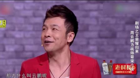 周云鹏-脱口秀天才