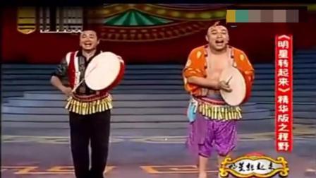 赵本山弟子程野和闫光明演唱二人转《神调》