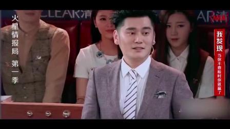 《火星情报局》钱枫: 当你不要脸时你就赢了! 刘维被说是gay?