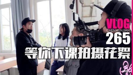 等你下课MV音乐电影拍摄全程癫狂花絮
